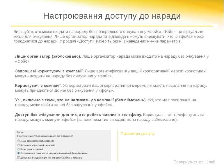 Настроювання параметрів доповідачів За промовчанням лише доповідачі та органі...
