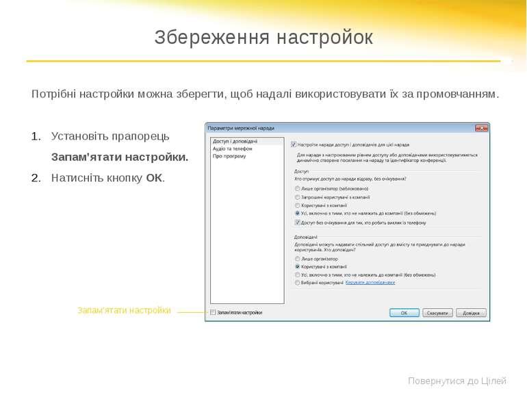 Надсилання запрошень Після настроювання параметрів наради можна додати учасни...