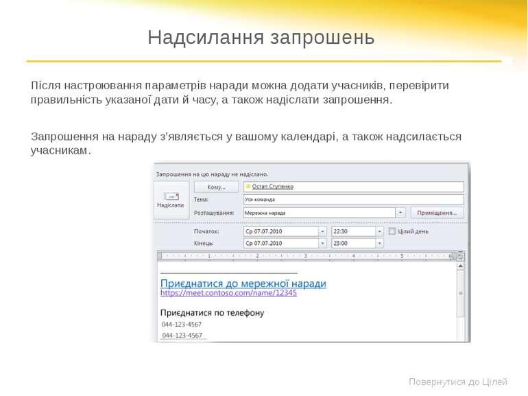Дія 1 Планування наради за допомогою програми Outlook та надання ролей і дозв...
