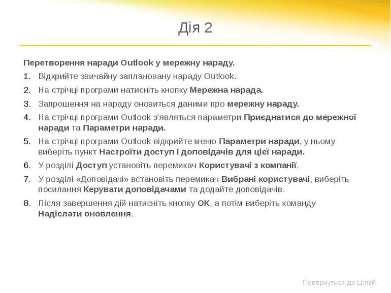 Показ професійної презентації У цьому розділі розкрито такі теми: Приєднання ...