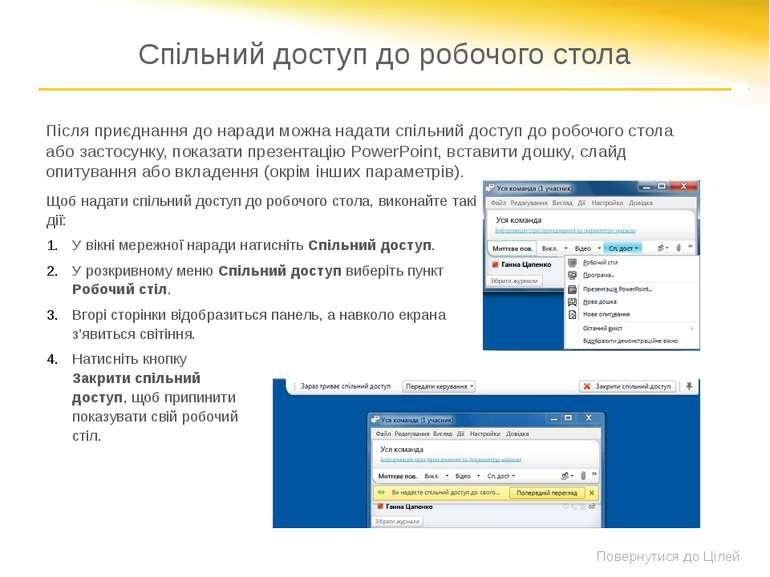 Спільний доступ до програми Щоб надати спільний доступ до програм і пов'язани...
