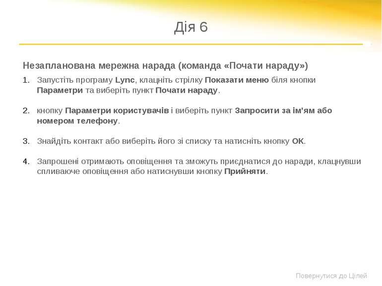 Microsoft® Lync™ 2010 Attendee У цьому розділі розкрито такі теми: Ознайомлен...