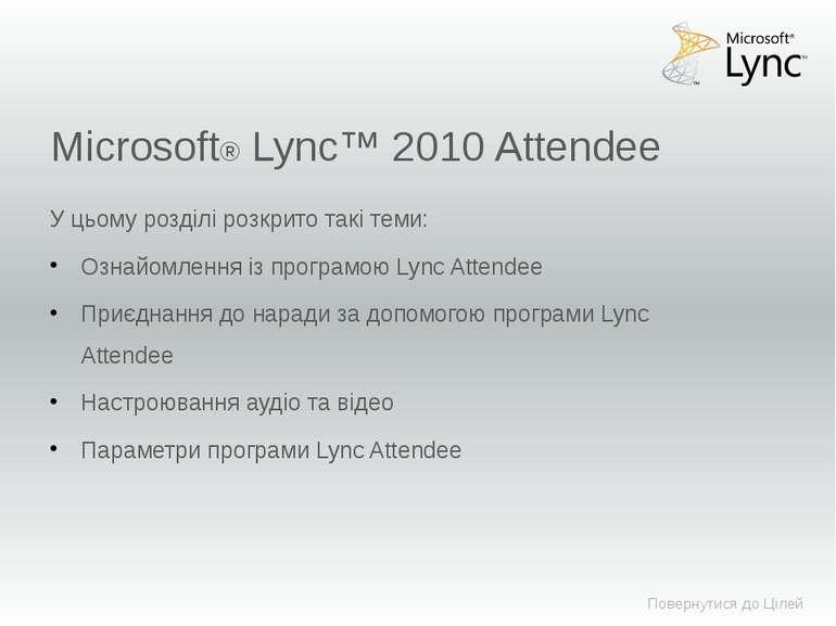 Microsoft Lync 2010 Attendee Lync Attendee– це повнофункціональний клієнт, з...