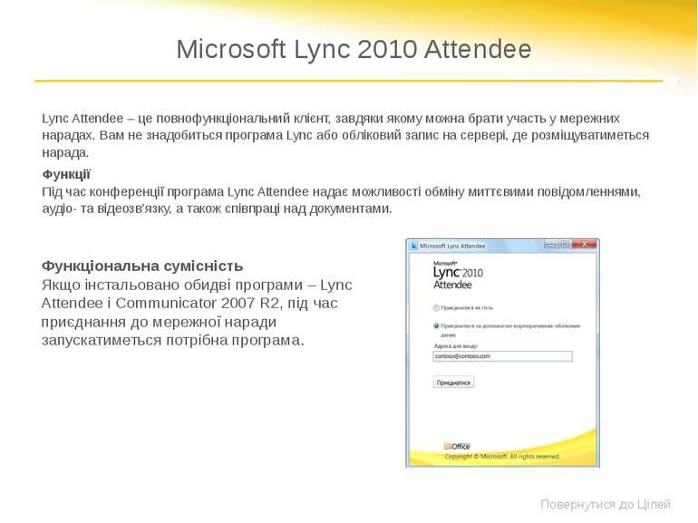 Вимоги програми Lync Attendee Якщо комп'ютер працює під керуванням ОС Windows...