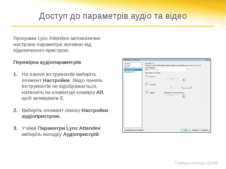 Настроювання аудіо та відео На вкладці Аудіопристрій перевірте параметри дина...