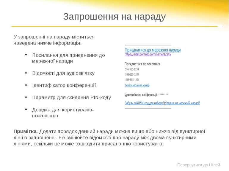 Настроювання параметрів наради Щоб змінити параметри наради за промовчанням, ...