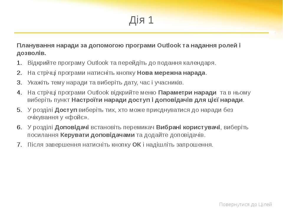 Дія 2 Перетворення наради Outlook у мережну нараду. Відкрийте звичайну заплан...