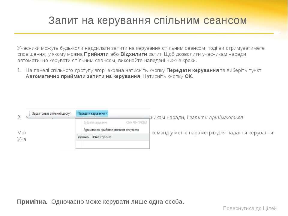 Показ презентацій PowerPoint Щоб показати презентацію PowerPoint, виконайте н...