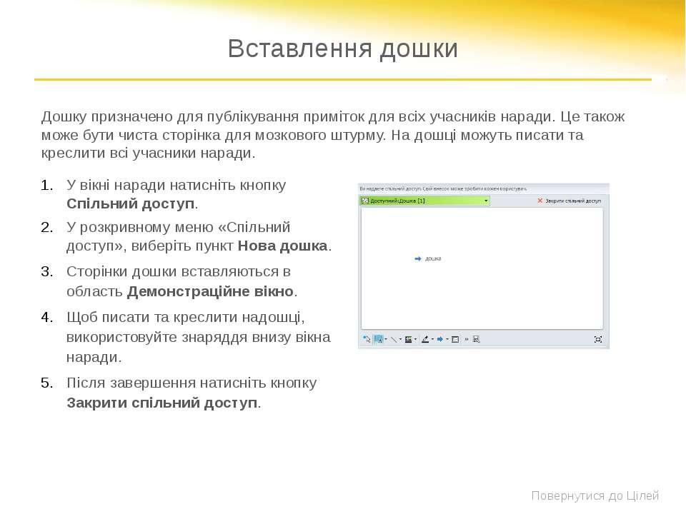 Вставлення слайдів опитування Щоб створити слайд опитування в нараді, виконай...