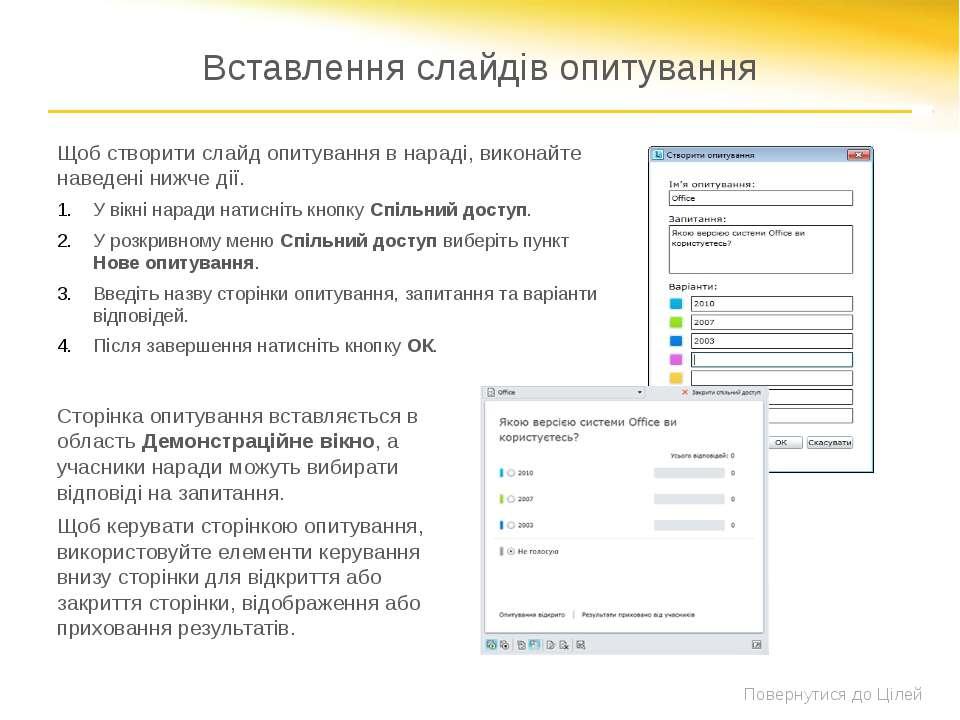 Створення приміток до наради за допомогою програми OneNote На панелі інструме...