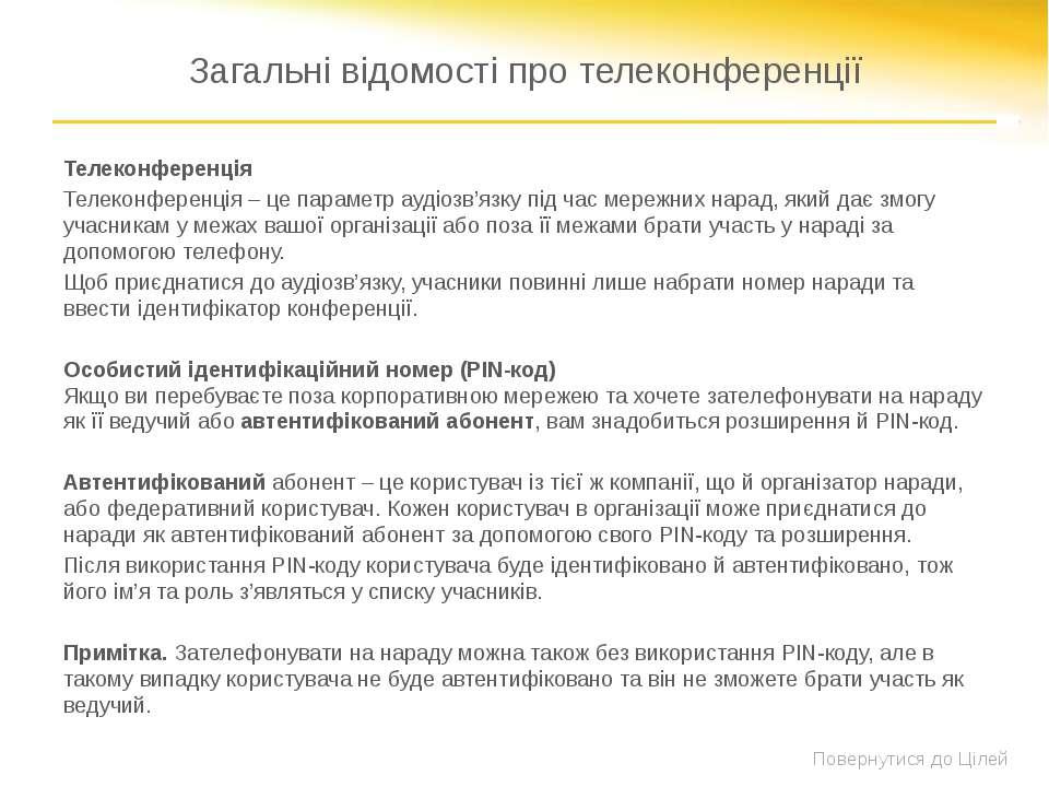 Загальні відомості про телеконференції Телеконференція Телеконференція– це п...