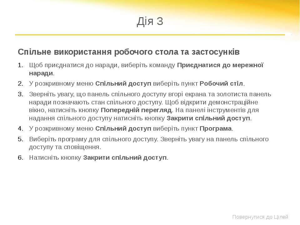 Показ презентацій PowerPoint Дія 4 У розкривному меню Спільний доступ виберіт...