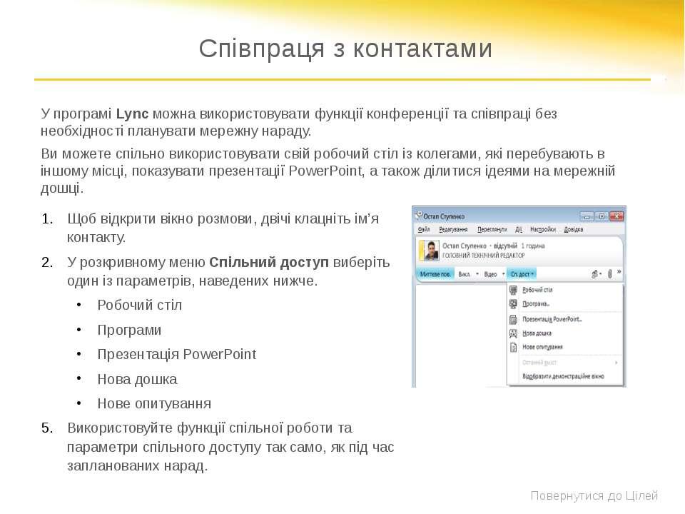 Незапланована мережна нарада Запустіть програму Lync, клацніть стрілку Показа...