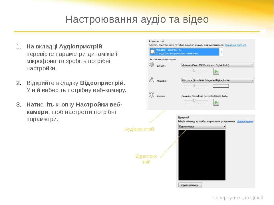 Параметри програми Lync Attendee Перед початком наради можна переглянути та з...