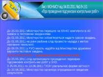 До 25.03.2011 Міністерство перешле на ХАНО комплекти із 40 книжок із тестовим...