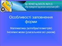 Особливості заповнення форми Математика (алгебра/геометрія) Іноземні мови (уз...