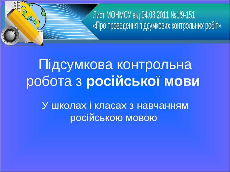 Підсумкова контрольна робота з російської мови У школах і класах з навчанням ...