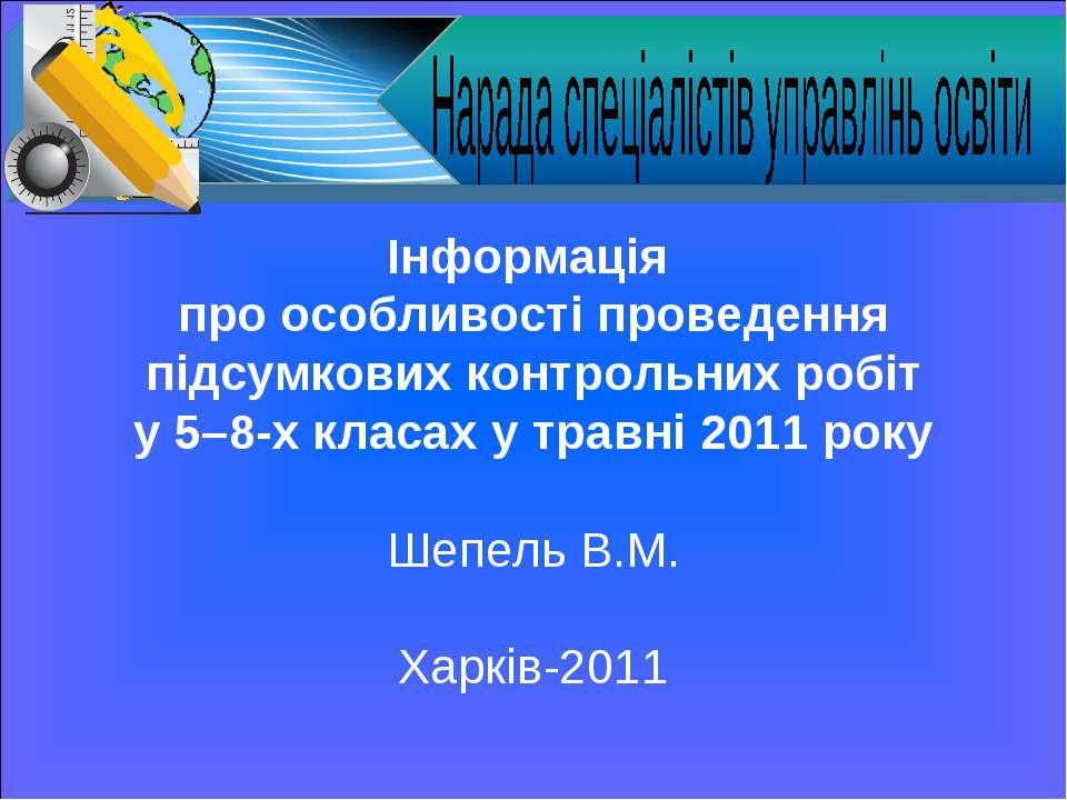 Інформація про особливості проведення підсумкових контрольних робіт у 5–8-х к...