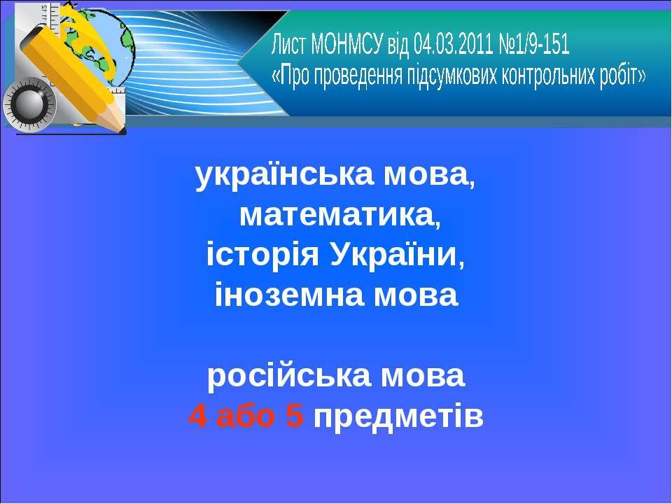 українська мова, математика, історія України, іноземна мова російська мова 4 ...