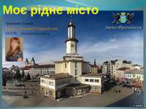Моє рідне місто Гринишин Зоряна E-mail: zoryana1975@gmail.com SKYPE: Zoryana....