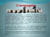 Станиславів На території двох старовинних сіл Заболоття та Княгинин між річка...