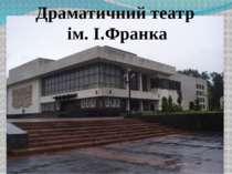 Драматичний театр ім. І.Франка