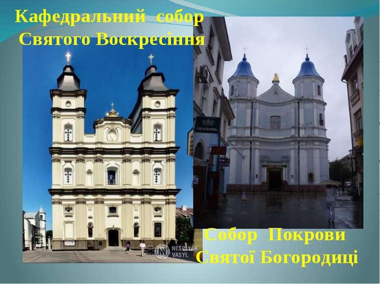 Кафедральний собор Святого Воскресіння Собор Покрови Святої Богородиці