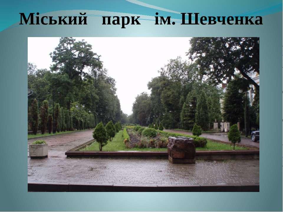 Міський парк ім. Шевченка