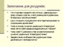 Запитання для роздумів: Чи є підстави говорити про спільну «давньоруську» мов...