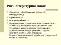 Риси літературної мови: обробленість (вибір кращих зразків і їх затвердження)...
