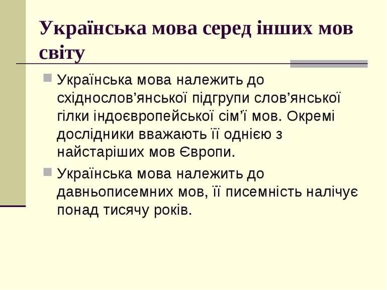 Українська мова серед інших мов світу Українська мова належить до східнослов'...