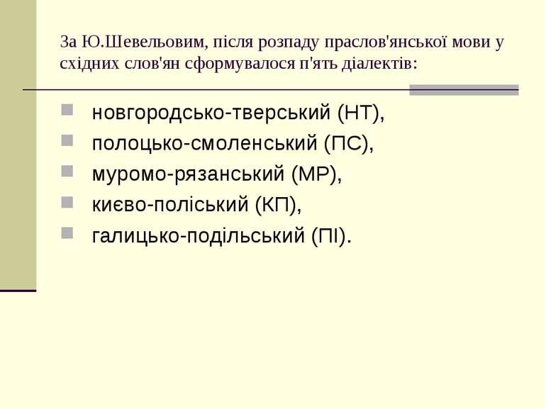 За Ю.Шевельовим, після розпаду праслов'янської мови у східних слов'ян сформув...