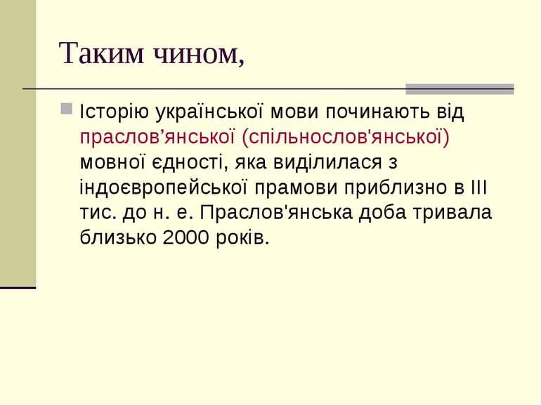 Таким чином, Історію української мови починають від праслов'янської (спільнос...