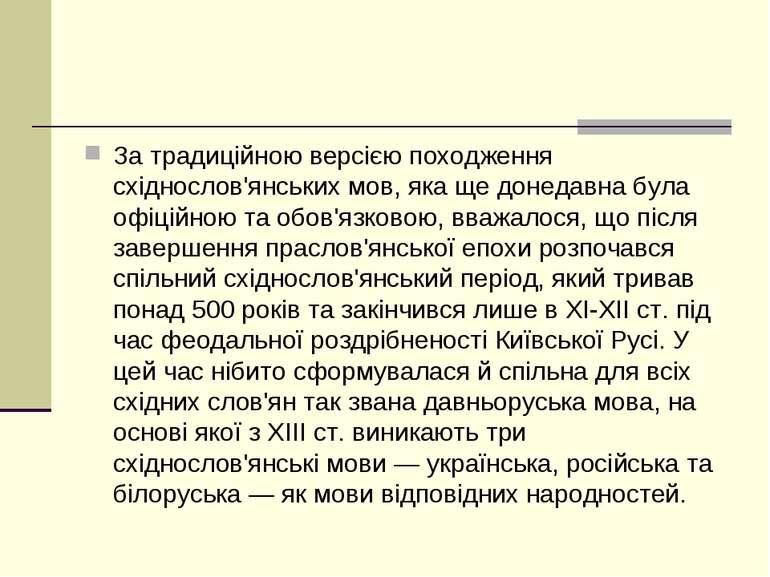 За традиційною версією походження східнослов'янських мов, яка ще донедавна бу...