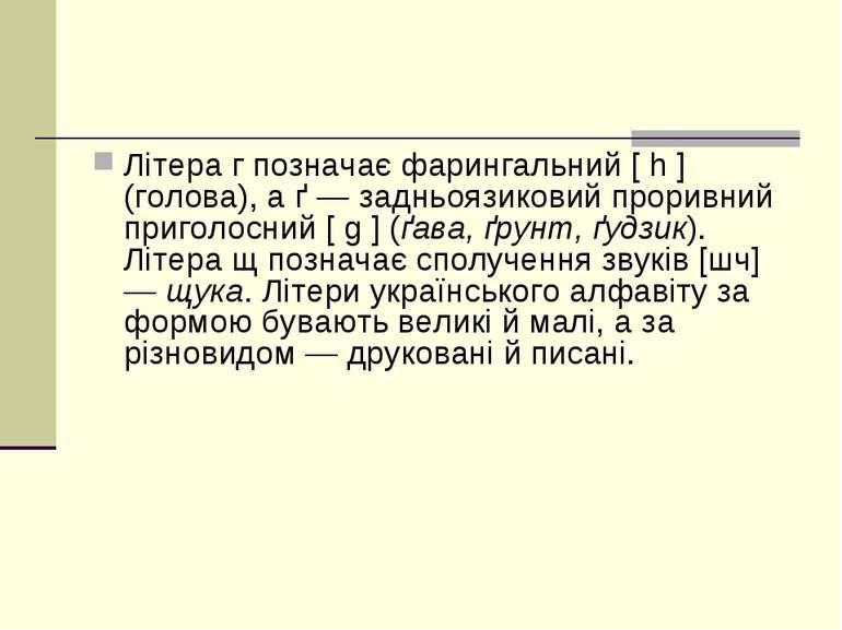 Літера г позначає фарингальний [ h ] (голова), а ґ — задньоязиковий проривний...