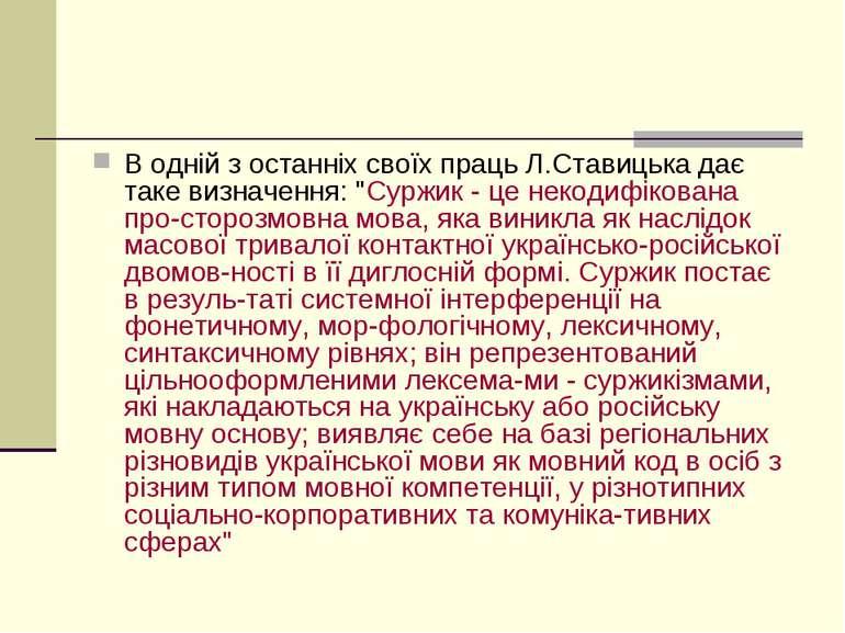 """В одній з останніх своїх праць Л.Ставицька дає таке визначення: """"Суржик - це ..."""