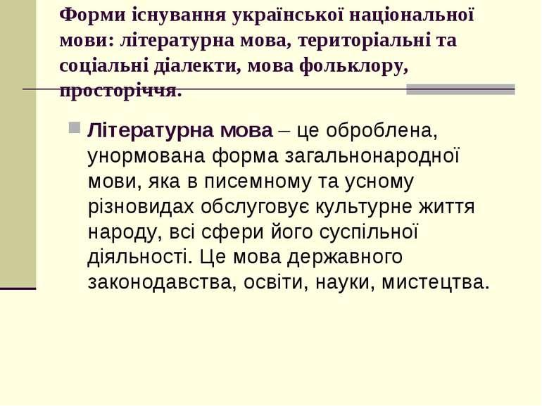 Форми існування української національної мови: літературна мова, територіальн...