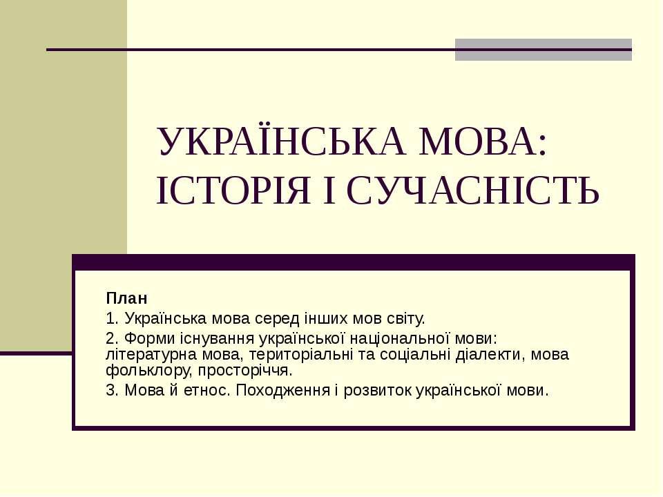 УКРАЇНСЬКА МОВА: ІСТОРІЯ І СУЧАСНІСТЬ План 1. Українська мова серед інших мов...