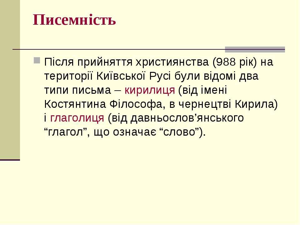 Писемність Після прийняття християнства (988 рік) на території Київської Русі...
