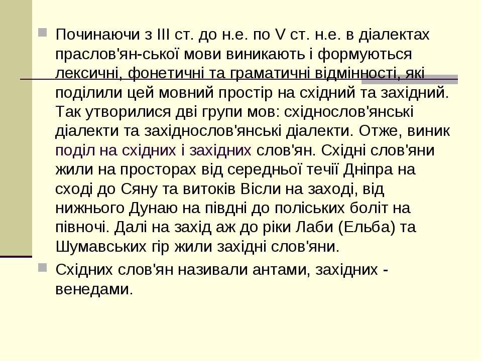 Починаючи з ІІІ ст. до н.е. по V ст. н.е. в діалектах праслов'ян ської мови в...