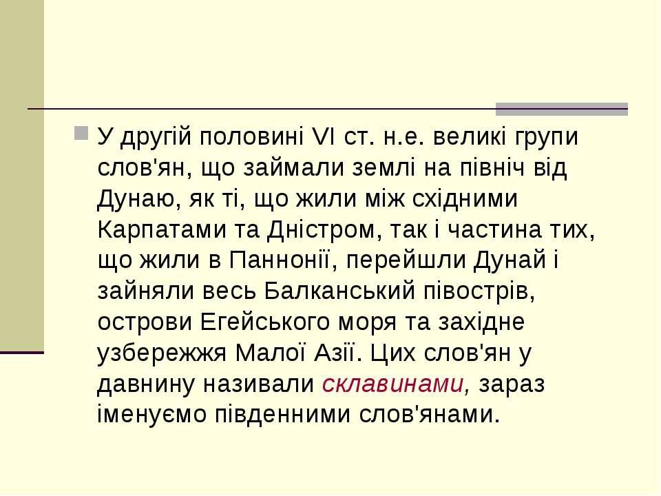 У другій половині VI ст. н.е. великі групи слов'ян, що займали землі на півні...