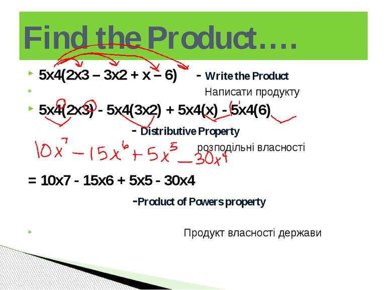 5x4(2x3 – 3x2 + x – 6) - Write the Product Написати продукту 5x4(2x3) - 5x4(3...