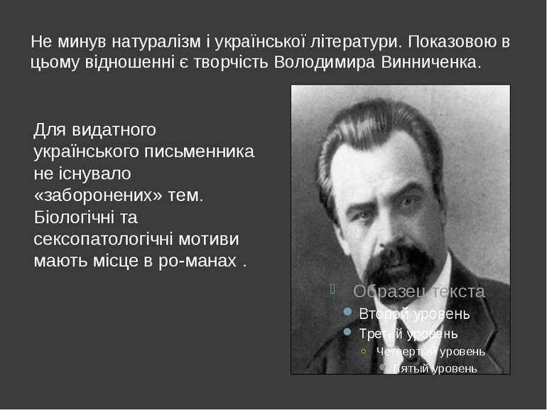 Не минув натуралізм і української літератури. Показовою в цьому відношенні є ...