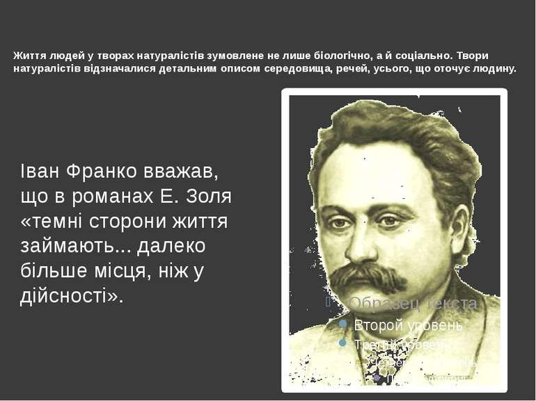Іван Франко вважав, що в романах Е. Золя «темні сторони життя займають... дал...