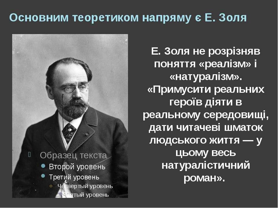 Основним теоретиком напряму є Е. Золя  Е. Золя не розрізняв поняття «реалізм...