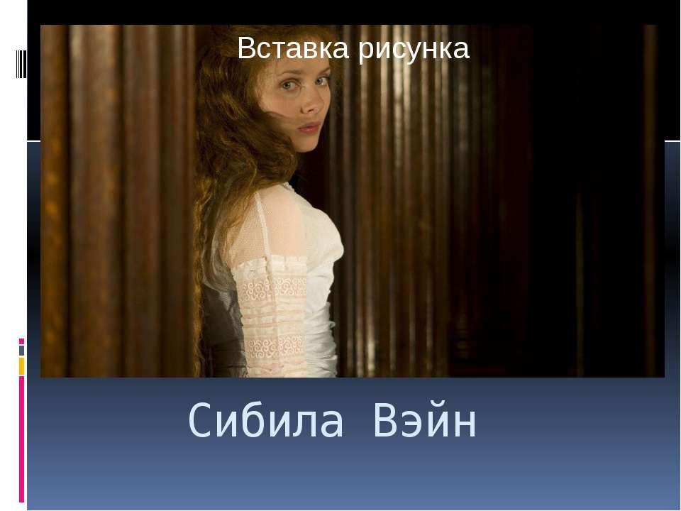 Сибила Вэйн
