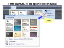 Тема (загальне оформлення слайда) ЛКМ