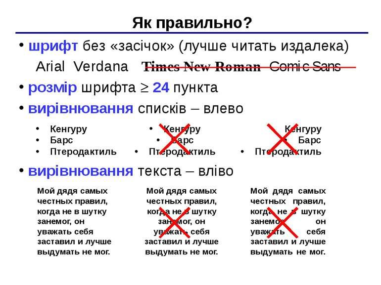 шрифт без «засічок» (лучше читать издалека) Arial Verdana Times New Roman Com...