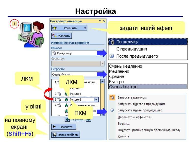 Додаткові налаштування ПКМ – Параметри ефектів или 2×ЛКМ