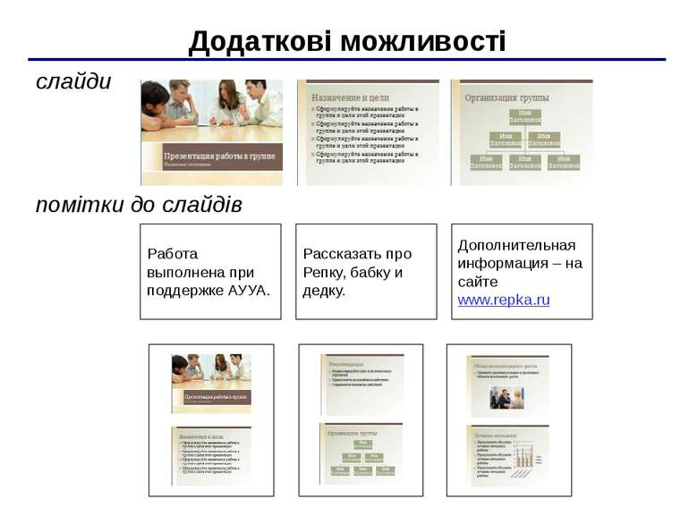 Додаткові можливості слайди помітки до слайдів Рассказать про Репку, бабку и ...